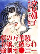 【全1-5セット】夢の万華鏡 令嬢、縛られ強制オ●ニー(アネ恋♀宣言)