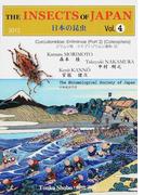 日本の昆虫 Vol.4 ゾウムシ科 クチブトゾウムシ亜科 2