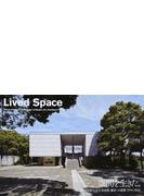 空間を生きた。 「神奈川県立近代美術館鎌倉」の建築1951−2016