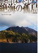 絶海の孤島 驚愕の日本がそこにある 増補改訂版