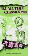 DJ ALL TIME CLASSICS 200