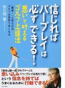 信じればパープレイは必ずできる! 「思い」で叶えるゴルフ上達法 「簡単!」と思えればゴルフは突然うまくなる