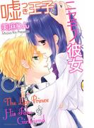 【期間限定価格】嘘つき王子とニセモノ彼女(4)
