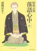 【期間限定価格】昭和元禄落語心中(6)