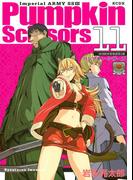 【期間限定価格】Pumpkin Scissors 帝国陸軍情報部第3課(11)