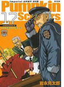 【期間限定価格】Pumpkin Scissors 帝国陸軍情報部第3課(17)