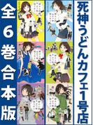 死神うどんカフェ1号店 全6巻合本版(YA! ENTERTAINMENT)