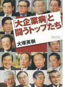 「大企業病」と闘うトップたち(講談社+α文庫)