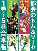 都会のトム&ソーヤ 1巻~5巻合本版(YA! ENTERTAINMENT)