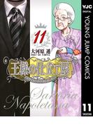 王様の仕立て屋~サルトリア・ナポレターナ~ 11(ヤングジャンプコミックスDIGITAL)