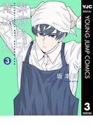 潔癖男子!青山くん 3(ヤングジャンプコミックスDIGITAL)