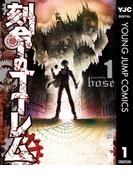 刻命のゴーレム 1(ヤングジャンプコミックスDIGITAL)
