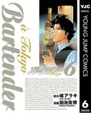 バーテンダー a Tokyo 6(ヤングジャンプコミックスDIGITAL)