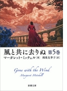 風と共に去りぬ 第5巻(新潮文庫)(新潮文庫)