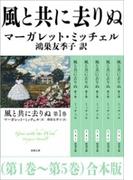 風と共に去りぬ(第1巻~第5巻) 合本版(新潮文庫)
