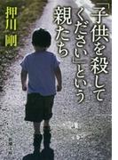 「子供を殺してください」という親たち(新潮文庫)(新潮文庫)