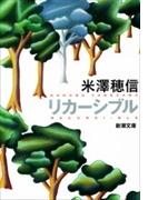 リカーシブル(新潮文庫)(新潮文庫)