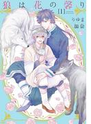 狼は花の馨り 1(5)(ダリアコミックスe)