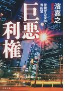巨悪利権 警視庁公安部・青山望(文春文庫)