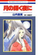 月の輝く夜に(花とゆめコミックススペシャル)