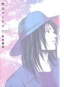 空のアンテナ(花丸コミックス)