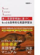 第二言語習得論に基づく、もっとも効率的な英語学習法 (ディスカヴァー携書)(ディスカヴァー携書)