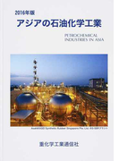 アジアの石油化学工業 2016年版