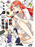 世界八番目の不思議 1(ビームコミックス(ハルタ))
