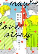 たぶん恋の話(B's-LOVEY COMICS)