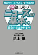 【期間限定価格】[図解]池上彰の ニュースの基本が面白いほどわかる本