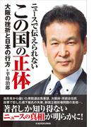 ニュースで伝えられない この国の正体 大阪の挫折と日本の行方(中経出版)