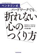 ペンタゴン式 ハードワークでも折れない心のつくり方(中経出版)