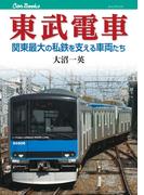 東武電車(JTBキャンブックス)