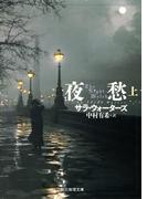夜愁 上(創元推理文庫)