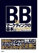BtoBマーケティングの基本 IT化のインパクトを理解する12の視点(日経BP Next ICT選書)(日経BP Next ICT選書)