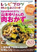 レシピブログmagazine Vol.7 秋号(扶桑社MOOK)