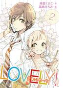 LOVELY!~愛しのまめっち 2巻<キス、したい……!>(コミックノベル「yomuco」)