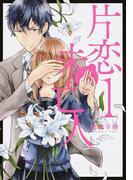 片恋未亡人 1 (シルフコミックス)(シルフコミックス)
