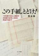 この手紙、とどけ! 106歳の日本人教師が88歳の台湾人生徒と再会するまで