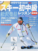 スキー初中級レッスン DVDでうまくなる! 整地から不整地までどんな斜面も快適スキー!! 最新版