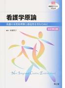 看護学原論 看護の本質的理解と創造性を育むために 改訂第2版 (NURSING 看護学テキストNiCE)