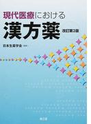 現代医療における漢方薬 改訂第2版