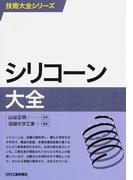 シリコーン大全 (技術大全シリーズ)
