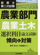 技術士第二次試験農業部門「農業土木」選択科目〈論文試験〉傾向と対策