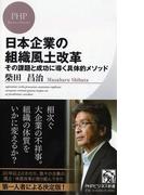 日本企業の組織風土改革 その課題と成功に導く具体的メソッド (PHPビジネス新書)(PHPビジネス新書)