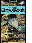日本の淡水魚 写真検索 (山溪ハンディ図鑑)