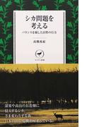 シカ問題を考える バランスを崩した自然の行方 (ヤマケイ新書)