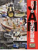 JAM公式記録集 第16回国際鉄道模型コンベンション 2015 (NEKO MOOK)