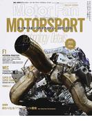 モータースポーツのテクノロジー 2015−2016