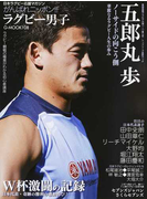 日本ラグビー応援マガジンがんばれニッポン!!ラグビー男子 五郎丸歩・ノーサイドの向こう側